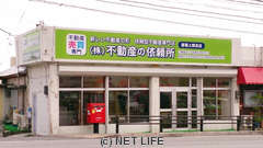 (株)不動産の依頼所 那覇上間支店 店舗写真