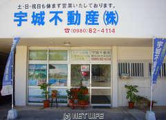 宇城不動産(株) 石垣支店