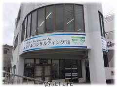 レアルコンサルティング(株) 沖縄支店