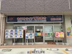 (有)照正興産 中部支店 店舗写真