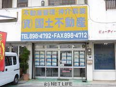 (資)国土不動産 店舗写真