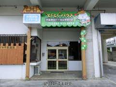 とくとくハウス 沖縄中部エイサー店
