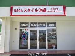 (株)スタイル沖縄 中部支店 店舗写真
