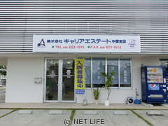 (株)キャリアエステート 中部支店 店舗写真