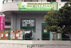 (株)マストプラス 店舗写真