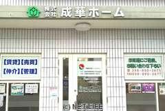 (株)成華ホーム