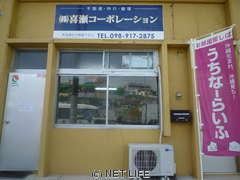 株式会社喜瀬コーポレーション 店舗写真
