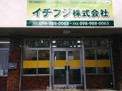 イチフジ株式会社 店舗写真