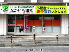 (株)なかいち開発 店舗写真