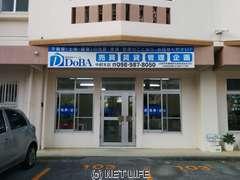 (株)DoBA 中部店 店舗写真
