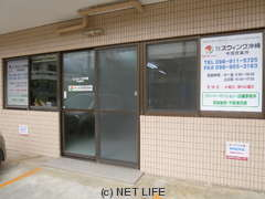 (株)スウィング沖縄 中部営業所 店舗写真