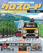 沖縄県 クロスロード 株式会社コータロー自動車