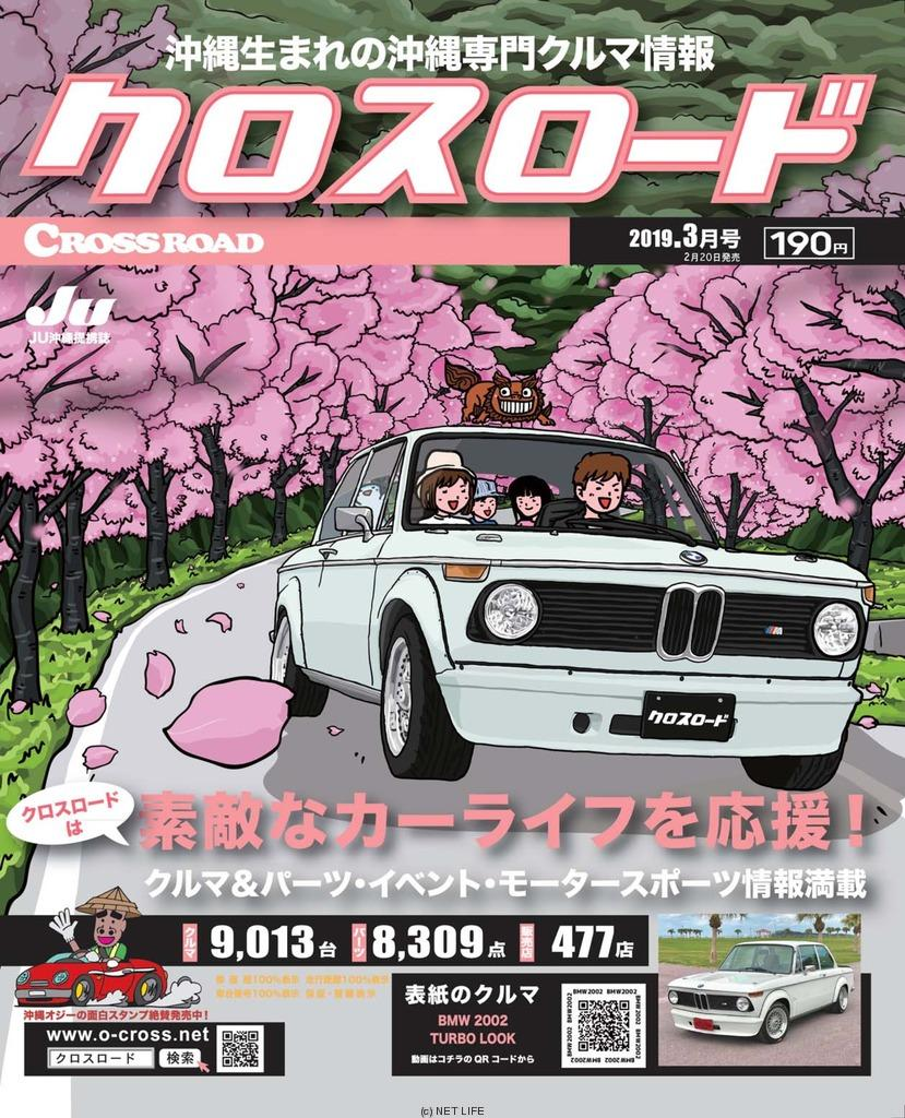 沖縄 クロス ロード バイク