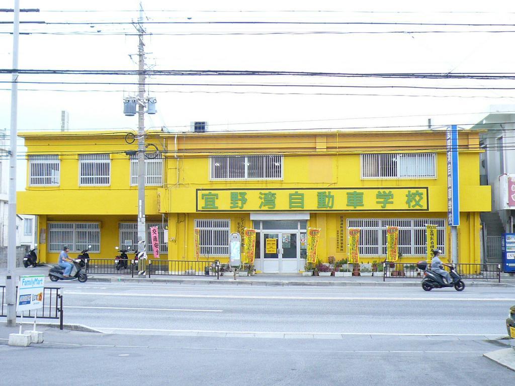 野 学校 宜 湾 自動車