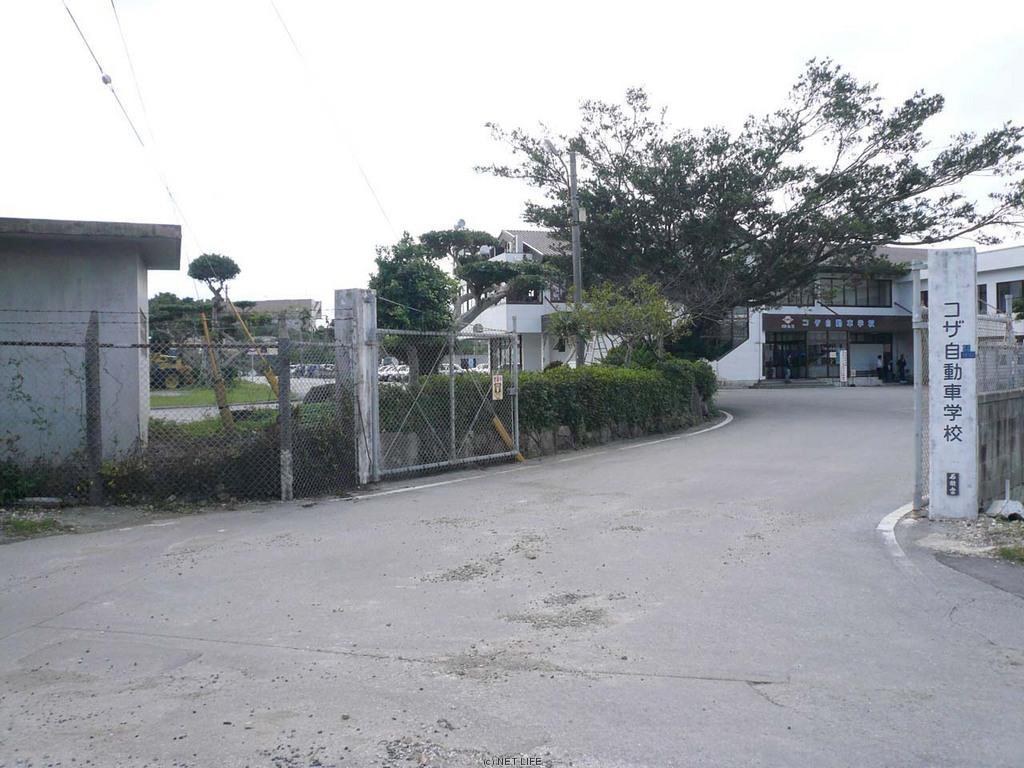 学校 コザ 自動車